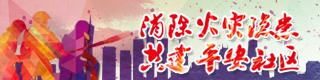 全国消防宣传日