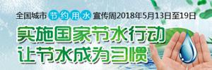 长春市节水宣传周