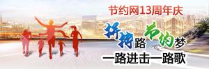 节约网十三周年庆