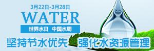 2019年中国水周专题