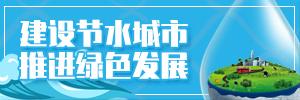 2019城市节水宣传周